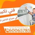 فني تكييف صباح الناصر 65545381